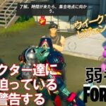 【クエスト攻略】キャラクター達に破滅が迫っていることを警告する【フォートナイト/Fortnite】