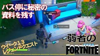 【クエスト攻略】バス停に秘密の資料を残す【フォートナイト/Fortnite】