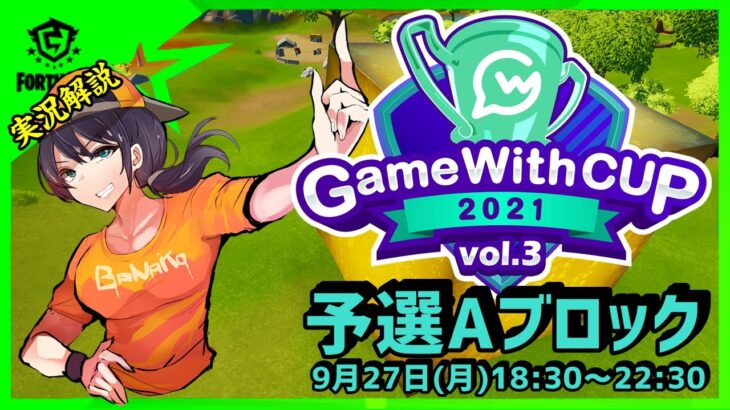 【GameWithCup Vol3予選Aブロック】ソロ最強を決める戦い!!上位50人が決勝戦へ:解説ポルス【フォートナイト】