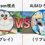 【ソロ大会】Peterpan vs Albaひろ勝つのは!?【フォートナイト】(リプレイ画面)