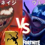 フォートナイト ヴェノム VS カーネージ LTM…【フォートナイト/Fortnite】