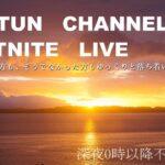 【まっつんch】FORTNITE ソロ LIVE【フォートナイト】