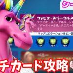 【パンチカード】ファビオ・スパークルーメン完全攻略【シーズン8/フォートナイト】