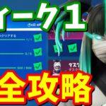 シーズン8ウィーク1パンチカード完全攻略 / クリア方法解説【フォートナイト攻略】