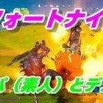 【ゲーム実況】フォートナイトパパ(素人)とデュオ【小学4年生】