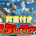 1試合のみデュオ賞金付きカスタム【フォートナイト】