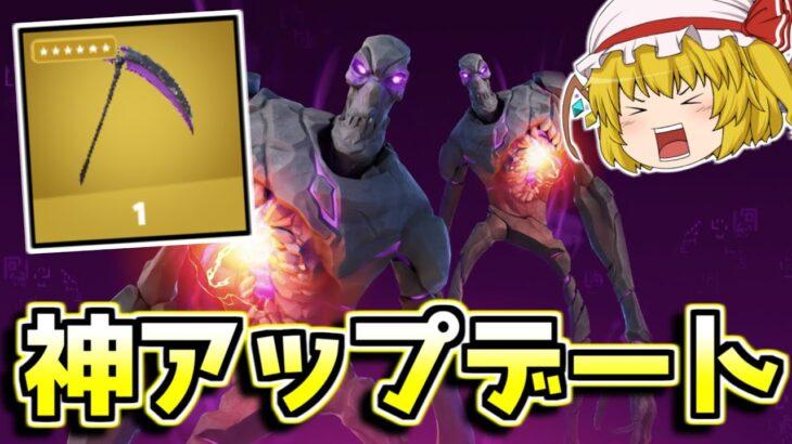 【フォートナイト】アップデートが来た!!新ボス、新武器、新マップが追加!!【ゆっくり実況/Fortnite】