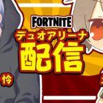 【配信】れいさんとデュオアリーナ【Fortnite/フォートナイト】