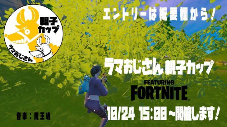10月24日親子カップ(デュオ)開催します!エントリーお願いします!【Fortnite】ラマおじさん家族のフォートナイト