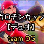 【フォートナイト配信】 teamOGカロチンカップ【デュオ】配信
