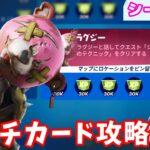【パンチカード】ラグジー完全攻略【シーズン8/フォートナイト】