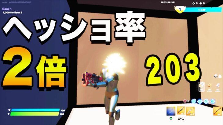 【フォートナイト】ショットガンのエイム力爆上がりの練習マップ!
