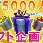 【チャンネル登録者5000人突破記念】フォートナイトギフト企画!無料でハロウィンアイテムをゲットしてください!