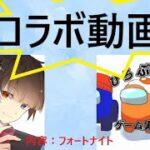 【フォートナイト】コラボ動画!! デュオアリーナ行ってきた! (※クソゆるい動画)