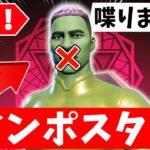喋らないインポスター1番強い件についてww【インポスターズ/フォートナイト】