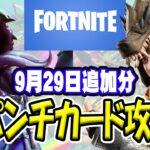 【フォートナイト】グリムフェーブル と ビッグマウス 新パンチカード攻略  シーズン8