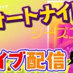 【フォートナイト】ソロ大会(キャッシュカップ)のライブ配信