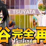 【そっくり】渋谷駅前を舞台にした「フォートナイト鬼ごっこ」をやってみたww【フォートナイト/Fortnite】